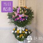 フラワーコンシェルジュが厳選した花屋の通夜 葬儀スタンド花 2段 20000円