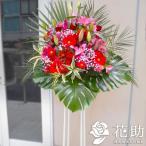 フラワーコンシェルジュが厳選した花屋のお祝いスタンド花 1段 15000円