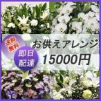 フラワーコンシェルジュが厳選した花屋の御供えアレンジメント花 15000円