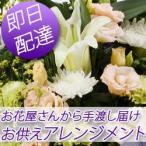 フラワーコンシェルジュが厳選した花屋の御供えアレンジメント花 80000円