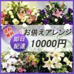 フラワーコンシェルジュが厳選した花屋の御供えアレンジメント花 10000円