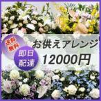 フラワーコンシェルジュが厳選した花屋の御供えアレンジメント花 12000円