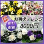フラワーコンシェルジュが厳選した花屋の御供えアレンジメント花 8000円