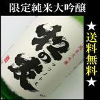 父の日 ランキング ギフト 日本酒 人気:松の友 純米