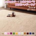 12色×6サイズから選べる すべてミックスカラー ふかふかマイクロファイバーの贅沢シャギーラグ 190×190cm