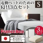 ボックスシーツ シングル フランスベッド 電動リクライニングベッド用寝具3点セット シングルサイズ セット