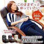 回転式リクライニング座椅子【MARIDA】マリーダ(クッション分離タイプ)