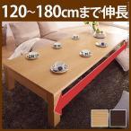 テーブル ローテーブル 伸張テーブル 木製 ダイニング