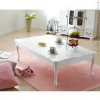 テーブル ローテーブル 折れ脚式猫脚テーブル〔リサナ〕120×75cm 折りたたみ 折り畳み 猫足 ホワイト 白 座卓