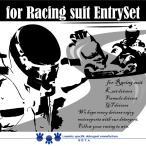 レーシングスーツ専用洗剤-エントリーセット オイル ブレーキダスト チェーンオイル 排気汚れ メカニック グローブ 洗浄 洗濯 油