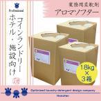 業務用 柔軟剤 アロマソフター 16kg×3箱 オレンジ コインランドリー 施設 ホテル |クリーニング師が開発|送料無料