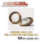 DIXCEL ディクセル  FCRディスクローターFP 1台分前後セット スバル インプレッサ GRB 07/11〜 品番: FP3617023S / FP3657022S