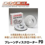 DIXCEL ディクセル  プレーンディスクローターPD リア左右セット トヨタ セリカ ZZT231 99/8〜06/04 PD3150913S