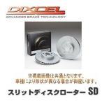 DIXCEL ディクセル  スリットディスクローターSD 1台分前後セット トヨタ MR2 SW20 91/12〜99/8 SD3118244S / SD3153269S
