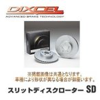 DIXCEL ディクセル  スリットディスクローターSD 1台分前後セット 日産 フーガ Y50/PY50/PNY50/GY50 04/10〜 SD3210631S / SD3252030S