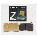 DIXCEL ディクセル Zタイプ フロント左右セット クライスラー ボイジャー RG33S 01/05〜 [ブレーキパッド] Z1911693