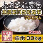 令和2年産米 秋田県産 あきたこまち 無農薬自然乾燥プレミアム 白米 30kg 農家直送