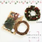 【クリスマスリースキット】 ドライフラワー プリザーブドフラワー 手作り セット インテリア リース