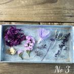 【プリザーブド・ドライフラワー】厳選花材アソート (3) ハーバリウム レジン 髪飾り 花材
