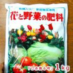 「多木有機液肥」の固形タイプとして◆多木の有機入り肥料しき島6号・1kg (N:P:K=6:8:6)(メール便不可) (肥料 有機肥料 化成肥料 家庭菜園 野菜 活力剤
