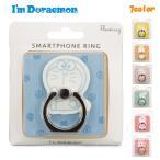 ドラえもん スマホリング ホールドリング スマートフォンリング Im Doraemon DR-S0015 全7種 ドラミちゃん のび太 ジャイアン【フラワーリング】FLOWERING