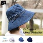 (Aness) UVカット デニムハット 帽子 UVハット リボン 2wayアレンジ サイズ調整可 UV 紫外線 Fサイズ レディースハット つば広ハット