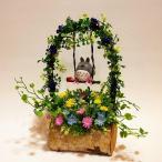 Yahoo!はなやはなや母の日 ジブリ トトロ フラワーアレンジ プレゼント「自分で作る ぶらんこトトロ花飾り」(この作品は同封の説明書にてご自身で作成するものです。)