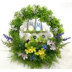 ジブリ トトロ 花 アレンジ プレゼント「ぶらんこトトロ仲良しペア」