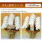 木札:花の下に挿すタイプ【単品販売不可・胡蝶蘭と一緒にご購入ください】