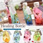 ハーバリウム Herbarium -healing flower 選べる10種類 ラウンド型 コーン型 瓶 あすつく対応 ボトル 植物標本 ドライフラワー 北海道・沖縄は不可
