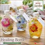 ハーバリウム ジャルダン Herbarium -Jardin- 選べる3種 瓶 ボトル 植物標本 ディスプレイ フラワー