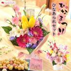 年に一度、女の子のお祭りは、キレイなお花でお祝いしましょ♪