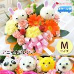 ショッピング誕生日 誕生日 お祝い ギフト 生花アレンジ 6種類の動物から選べる お花でできたキュートな動物たち〜アニマル*フラワーアレンジメント<Mサイズ>