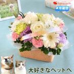 ペットに贈る お供え花 生花アレンジメント ciel-シエル お供え 仏花 フラワー 花 お悔やみ 虹の橋
