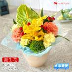 誕生日 プレゼント 生花 フラワーギフト 母 女性 誕生花を使ったフラワーアレンジメント★ 誕生花の生花アレンジ3000円