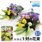 お墓参りに、お仏壇に便利な一対の花束 お供えの花