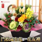 お正月の花 門松風 生花アレンジメント 花友禅 12/28から12/31の間で日時指定OK! 正月飾り