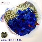 青バラとかすみ草の花束〜5本以上から60本まででお好きな本数で 一週間後以降でお届け ブルーローズ バラの花束 カスミソウ 誕生日 花束 プロポーズ 薔薇の花束