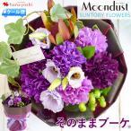 誕生日 プレゼント 成人の日 成人式 お祝い 花 結婚祝い 花瓶いらずの花束 ギフト そのままブーケwith Moondust(ムーンダスト)