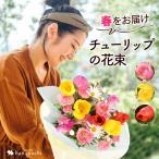 春先取り!大人気の花束♪色が選べるチューリップの花束。