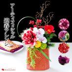 アーティフィシャル 迎春アレンジメント 7種から選べるデザイン 造花 12/15〜12/31の間で日時指定OK!お歳暮 正月飾り 花 玄関 正月 迎春 亥年