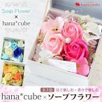 ボックスフラワー ソープフラワー ギフト hana cube 誕生日 プレゼント 女性 女友達 妻 彼女 退職祝い 花 結婚祝い フラワーボックス