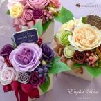 ソープフラワー イングリッシュローズ ギフト アレンジ 誕生日 プレゼント 女性 女友達 退職祝い 合格祝い 花 結婚祝い ブーケ 石けん