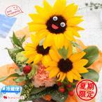 夏限定 ひまわりの生花フラワーアレンジメント〜にっこり ヒマワリSUN 〜8月末までのお届け お中元 ギフト お祝い 誕生日 プレゼント 贈り物