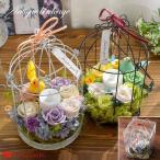 Yahoo!フラワーマーケット花由プリザーブドフラワー 小鳥のフラワーランタン  LEDキャンドル付き 誕生日 御祝