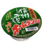 テーブルマーク ホームラン軒 みそラーメン 長野県限定販売 信州みそ仕立て(12食入り)