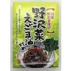 野沢菜 えごま油炒め 国産野沢菜使用 赤唐辛子 ごはんがすすむ