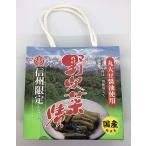 信州限定 国産 野沢菜漬 たまり漬 丸大豆しょうゆ使用 230g