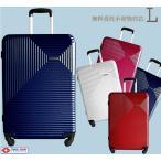 スーツケース 大型 超軽量・Lサイズ・TSAロック搭載・W車輪・旅行かばん・キャリーバッグ  アウトレット A0550 送料無料