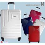 スーツケース 中型 超軽量・Mサイズ・TSAロック搭載・W車輪・旅行かばん・キャリーバッグ  アウトレット A0550 送料無料